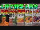 第52位:~野菜帝国クッキング~ 究極の100%野菜ジュース 7日目 thumbnail