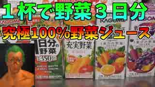 ~野菜帝国クッキング~ 究極の100%野菜ジュース 7日目