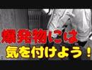 【GMod】爆発物飛び交うかくれんぼ【prophunt】