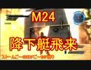 【地球防衛軍5】Rストームご~のINF縛りでご~ M24【実況】