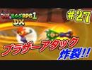 【マリオ&ルイージRPG1 DX】ブラザーアクションRPGを実況プレイ!!【Part27】