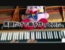 第42位:黒鍵だけで曲を作ってみた thumbnail
