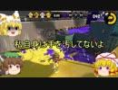 【スプラトゥーン2】 八雲家ゆっくり実況プレイ ~藍ついに闇落ち⁉~