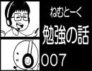 【ねむとーく】007「勉強の話」