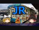【ゆっくり】 JRを使わない旅 / part 71