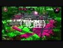【ゲーム実況】スプラトゥーン2で何故か絶叫する男【スプラトゥーン2】