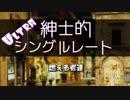 【最高2158】ULTRA紳士的シングルレート Part4【2100~】