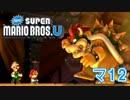 【マリオWiiU】新すごいマリオ兄弟Uを勢いでクリア 12【2人実況】