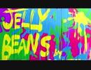 ジェリー・ビーンズ(Off Vocal)