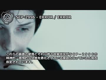 怪異297scp 2996 Error Error