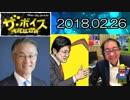 【長谷川幸洋・タマキード】 ザ・ボイス 20180226