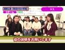 東京アニメ・声優専門学校 × 超!アニメディア(21)