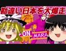 【Nippon Marathon】勘違い日本を爆走するバカゲー【ゆっくり実況】