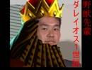 野獣先輩ダレイオス1世説.akemenesutyo