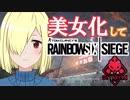 【R6S PC版】美女化してシージやるよ!Outbreak前編【FaceRig実況】