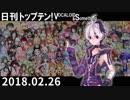 日刊トップテン!VOCALOID&something【日刊ぼかさん2018.02.26】
