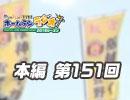 【第151回】れい&ゆいの文化放送ホームランラジオ!