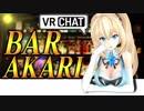 第21位:【BAR AKARI】世界中の人のお悩み解決!in VRChat#5 thumbnail