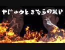 迫真野獣と木村の戦い