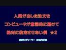 【オマケあり!】人間が出した注文を・・・(ry ☆2