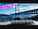 【ゆかりでGo!!】 『四国の合言葉は橋』
