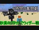 [Minecraft]砂漠のフラットでサバイバルpart 1(s2)[ゆっくり実況]