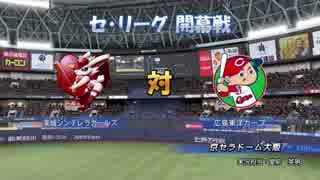 【パワプロ2016ペナント】実況シンデレラプロ野球 第2話「kimac time」