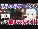 第5位:【泣】マジで無理多発回【DOOM】 thumbnail
