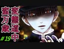 〔R15〕変態道中蛮万歳・恋乙女モード【実況】#19