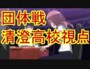 【PS Vita】 「咲-Saki- 全国編Plus」勢力別団体戦  -中堅戦-(side-おこのみ)