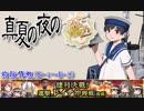 【2018冬イベ】小沢反撃!犯されるハルゼー機動部隊.yasen_1-3