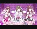 第79位:新作アイマス「アイドルマスター シャイニーカラーズ」アルストロメリア ユニットPV thumbnail