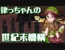 【Kenshi】律っちゃんの世紀末機構 第六話