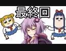 【beatmania IIDX SINOBUZ】私、中伝目指します!_不忍編_part.5【VOICEROID実況】