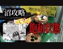 面白UFOキャッチャー カイジ沼パチンコ攻略