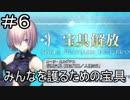 【実況】落ちこぼれ魔術師と7つの特異点【Fate/GrandOrder】6日目