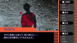 【ゆっくりTRPG】青に染まる夜~第九夜【CoC】
