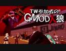 【gmod】TW参加者のGMOD人狼 - 船上のテロリスト編 Part 6【実況】