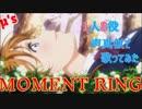 【プリトリ】MOMENT RING 1人3役声真似で歌ってみた【ラブライブ!MAD】