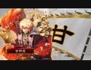 【三国志大戦】鉄砲を捨てた戦い!vol.58 ~魏国の礎~【二品下位】