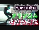 【実況】クリア済で恐くない!ゆめにっき考察解説プレイ part.6 thumbnail
