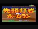 パワプロ12決(GC)ネット&実況者様の選手を倒す!part53名作成&試合