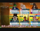 【マジシャンズデッド NEXTBLAZING】 マジネク同盟戦闘記 Part6