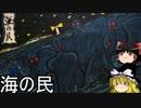 第45位:【ゆっくり世界史解説】アラム・フェニキア・ヘブライ人[04] thumbnail