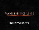 牙狼<GARO>-VANISHING LINE- 第19話「FAREWELL」