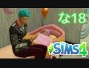 【Sims4】ななしのごんべえの一生 18【実況】