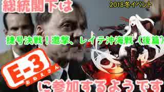 【艦これ】総統閣下は捷号決戦!邀撃、レイテ沖海戦(後篇)に参加するよ【E-3】