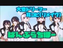 【ぺぱぷらいぶ1周年記念】大空ドリーマー Full(リメイク)【耳コピ】