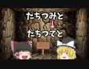 第94位:【ホモと見る大物ゆっくり実況者】決闘者レイプ!詐欺師の私物と化したカード thumbnail