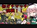 【スプラトゥーン2】めざせ一人前!妖夢のスプラ2奮闘記 part2【ゆっくり実況】